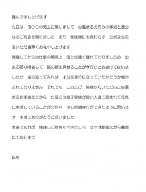 知人へのお悔み状の返信の文例テンプレート(Word・ワード)