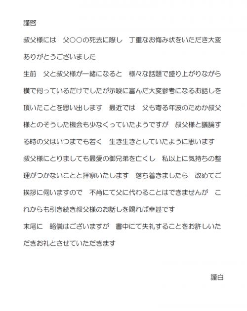 親戚へのお悔み状への返信の文例テンプレート(Word・ワード)