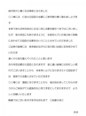 三回忌に参列された親戚への法要礼状(Word・ワード)