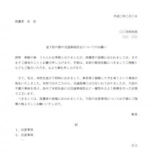交通事故防止のお願いの文例テンプレート(Word・ワード)