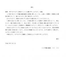 選挙の当選御礼の文例テンプレート(Word・ワード)