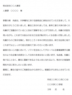 会社説明会の人事部宛の礼状の文例02(Word・ワード)