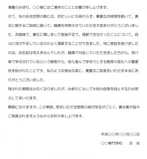 会社訪問の個人宛の礼状の文例02(Word・ワード)