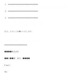 社内向けの依頼メールの基本書式テンプレート