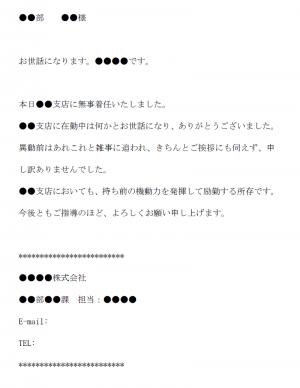 着任のご挨拶のメール文例テンプレート(Word・ワード)