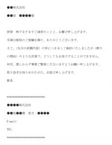 お断りメールの基本様式の文例テンプレート