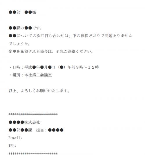 打ち合わせ日程の確認のメール文例テンプレート
