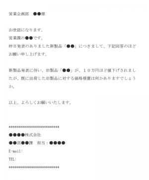 新製品についての確認のメール文例テンプレート