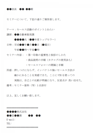 セミナー受講報告書のメール文例テンプレート