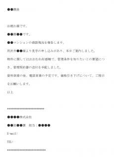 商談の現状報告のメール文例テンプレート