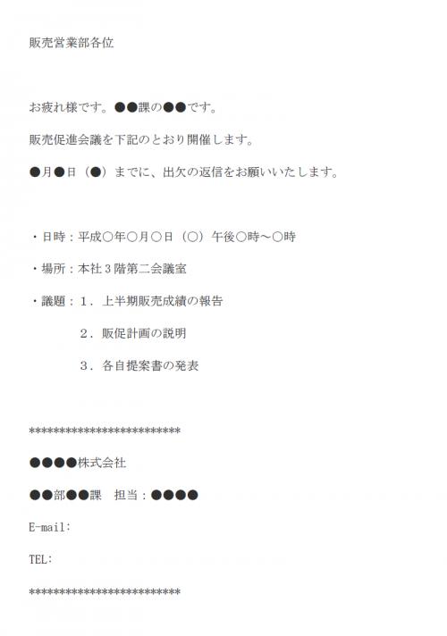 販促会議の通知のメール文例テンプレート