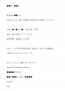 会議室の使用許可のお伺いメール文例テンプレート
