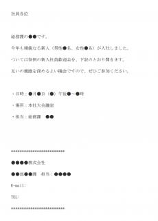 新入社員歓迎会開催通知のメール文例テンプレート