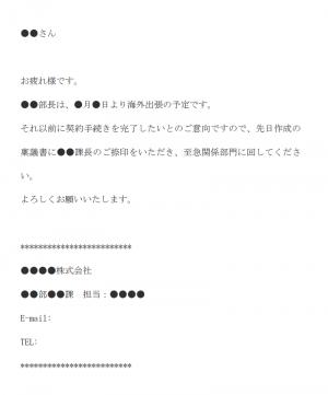 稟議書捺印の指示のメール文例テンプレート