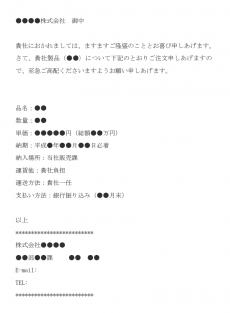 注文メールの文例テンプレート