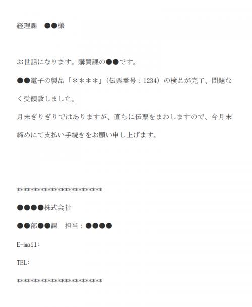 未支払い処理のお願いのメールの文例テンプレート