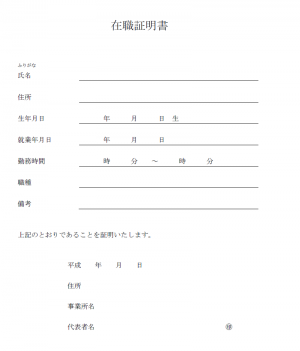 在籍証明書のテンプレート