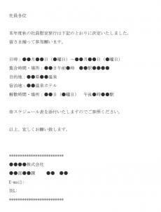 社員旅行案内のメール文例テンプレート