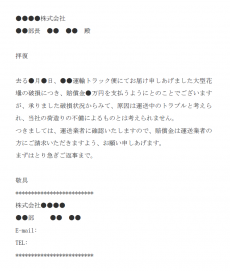 損害賠償請求のメール文例テンプレート