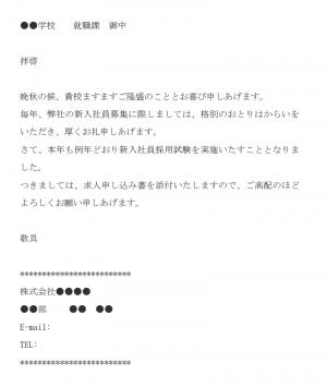 学校へ求人の申し入れのメールの文例テンプレート