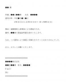 遅刻届のメール文例テンプレート