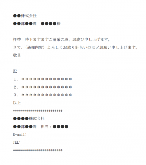 通知メールの基本様式の文例テンプレート