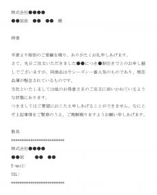 値引き交渉お断りのメール文例テンプレート