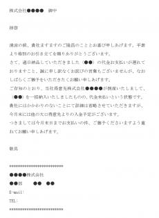 支払い延期のお願いのメールの文例テンプレート
