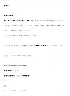 出張命令の通知メールの文例テンプレート