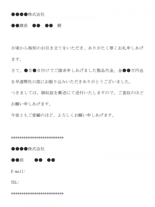 領収書の送付メールの文例テンプレート