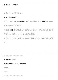 会社紹介のお願いのメールの文例テンプレート