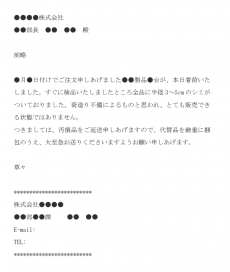 不良品による商品交換依頼のメール文例テンプレート