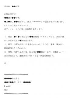 クレーム報告を上司へ出すメール文例テンプレート