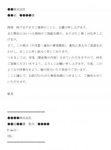 お詫びメールの基本様式の文例テンプレート