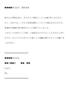 担当者の変更通知のメールの文例テンプレート