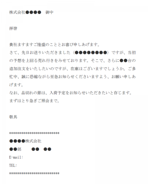 在庫のお問い合わせメールの文例テンプレート