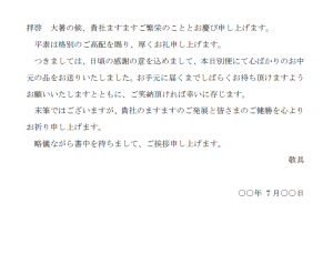 ビジネス向けお中元送り状の文例テンプレート04