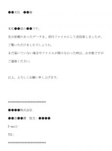 データ受領の照会のメール文例テンプレート