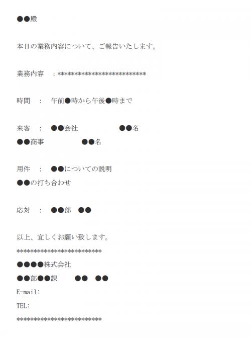 業務日報のメール文例テンプレート