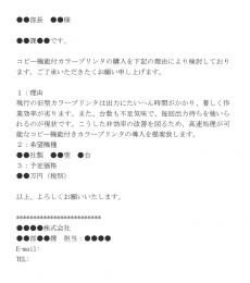 機材購入のお伺いのメール文例テンプレート