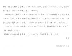 一般的なお中元の送り状の文例テンプレート(Word・ワード)