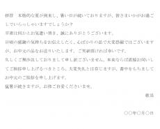 一般的なお中元の送り状の文例テンプレート02