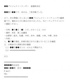 議事録をメールで送る際の文例テンプレート