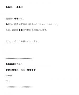 経費精算の催促のメール文例テンプレート