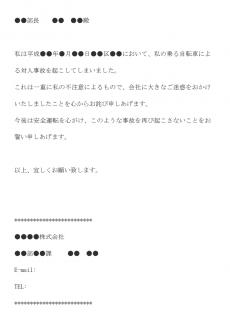 事故を起こした始末書のメール文例テンプレート