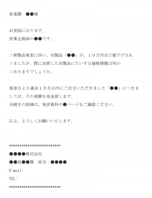 新製品についての確認(返信)のメール文例テンプレート