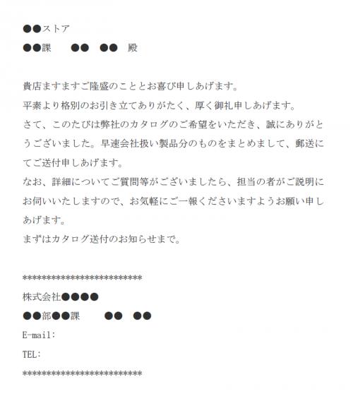 カタログ送付のメールの文例テンプレート