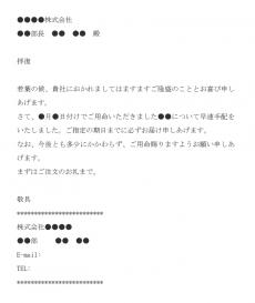 注文のお礼メールの文例テンプレート