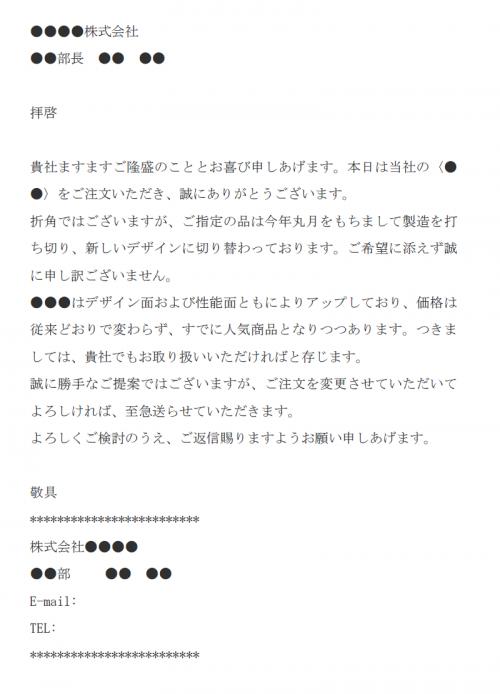 注文品の変更依頼メールの文例テンプレート