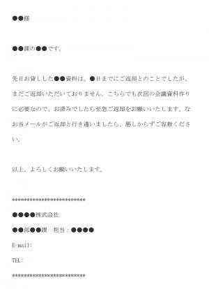 資料返却の催促のメール文例テンプレート